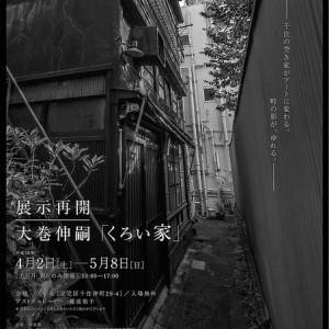「アートアクセスあだち 音まち千住の縁」 大巻伸嗣「くろい家」展示再開