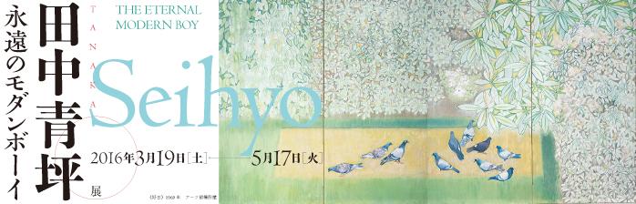 TANAKA Seihyo