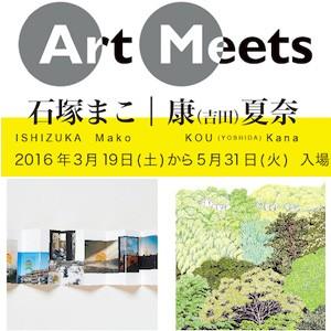 アーツ前橋「ArtMeets03 石塚まこ/康(吉田)夏奈」展開催中