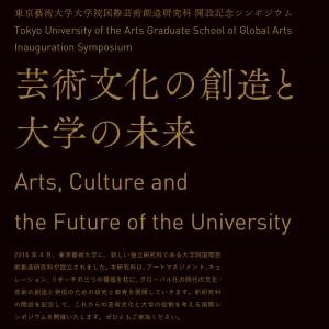 大学院国際芸術創造研究科設置記念 国際シンポジウム「芸術文化の創造と大学の未来」
