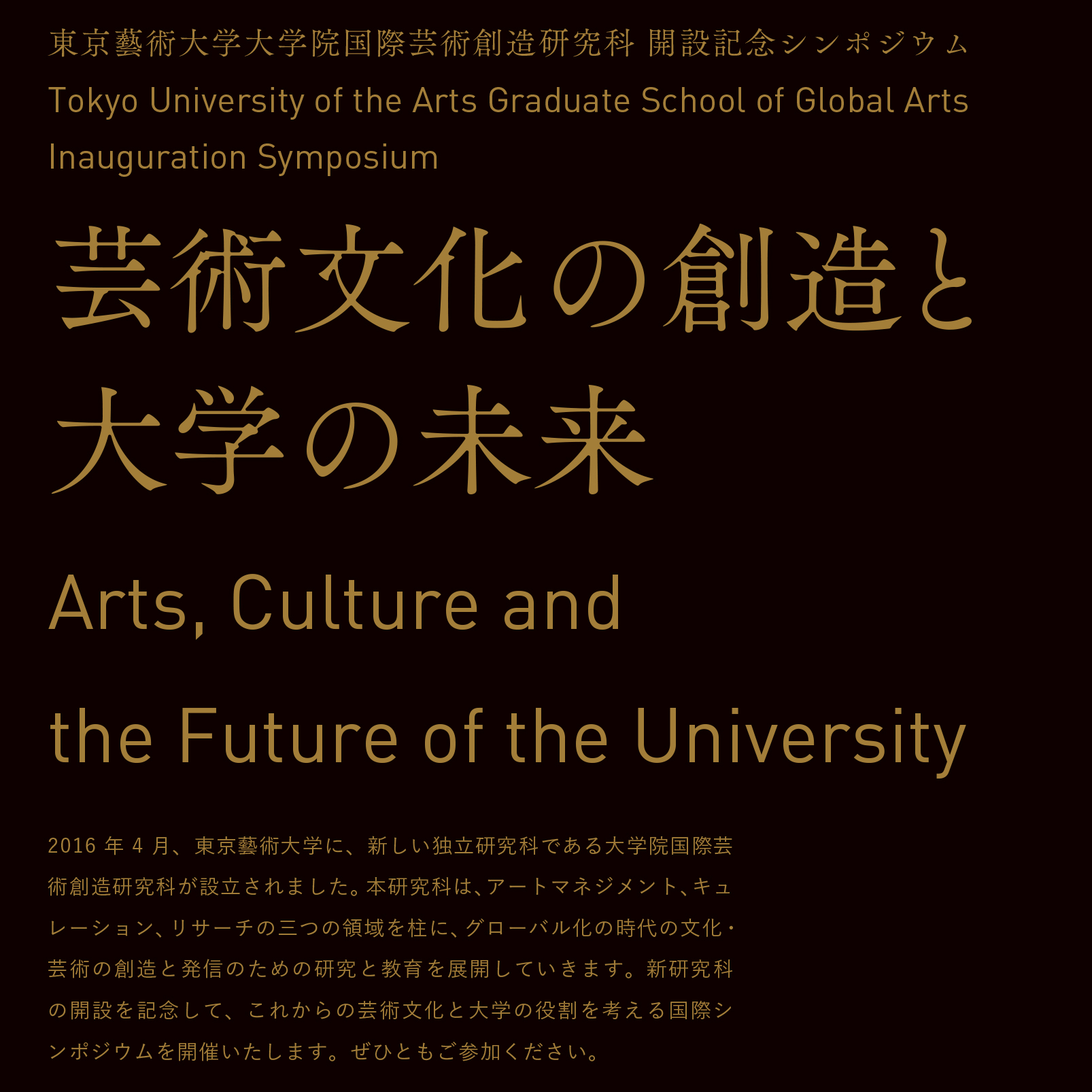 "Graduate School Of Global Arts Inaugural Symposium ""The Creation Of Art And Culture, And The Future Of Universities"""