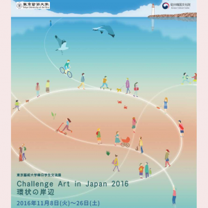 「東京藝術大学韓日学生交流展 Challenge Art In Japan 環状の岸辺」展