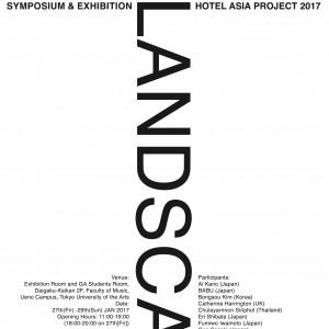 シンポジウム+展覧会「ランドスケープ」