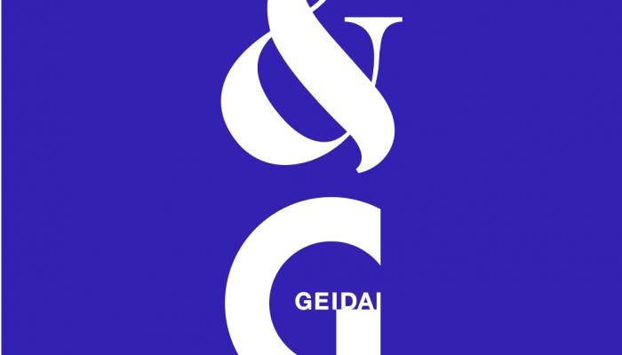 参加者募集中! グローバル時代のアートプロジェクト「&Geidai」冬季合同ゼミ開催