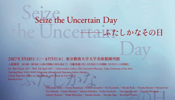 GA学生企画展「Seize The Uncertain Day——ふたしかなその日」開催