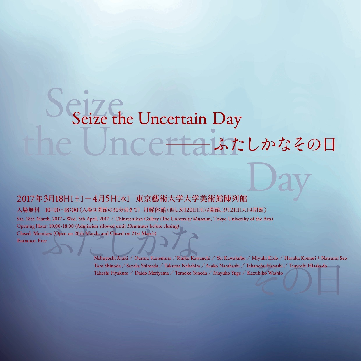 "The Exhibition ""Seize The Uncertain Day"" Curated By GA Students Will Open Soon."