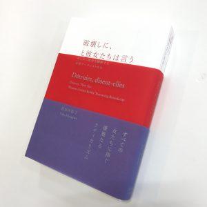 長谷川教授の著書『破壊しに、と彼女たちは言う──柔らかに境界を横断する女性アーティストたち』刊行