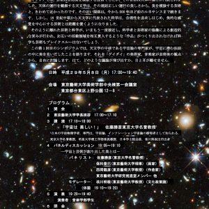 特別プログラム 「 未来創発講座(第1回) ―宇宙と芸術が創り出した美とは-」