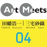 展覧会「ArtMeets04 田幡浩一/三宅砂織」