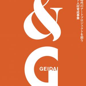研修生募集中! グローバル時代のアートプロジェクト「&Geidai」全体説明会開催