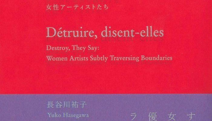エリイ(Chim↑Pom)×スプツニ子!×長谷川祐子 『破壊しに、と彼女たちは言う──柔らかに境界を横断する女性アーティストたち』刊行記念 トークイベント「女性×アート」開催