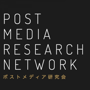 公開シンポジウム 「ポストメディア時代の芸術文化と理論」 Public Symposium: Arts And Theories In The Post-Media Era