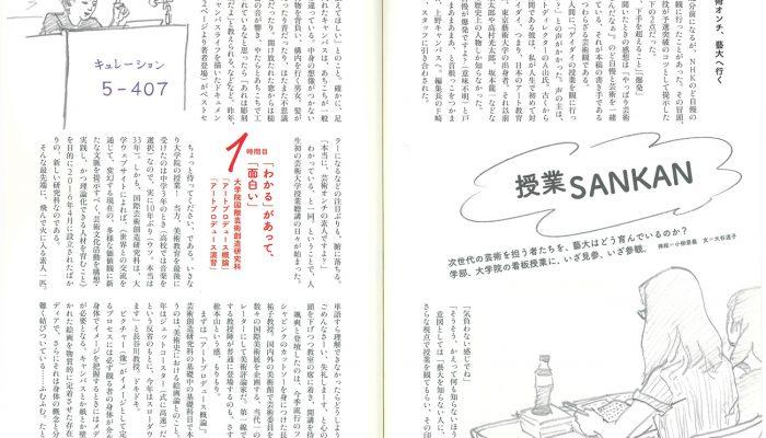 メディア掲載   長谷川祐子 授業レポート 東京藝術大学広報誌『藝える』第1号「授業SANKAN」