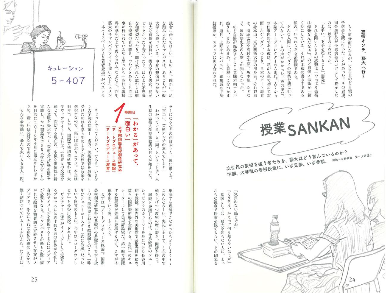 メディア掲載 | 長谷川祐子 授業レポート 東京藝術大学広報誌『藝える』第1号「授業SANKAN」