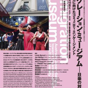 International SymposiumImmigration Museum: Australia-Japan Dialogue Towards The Enhancement Of Cultural Diversity