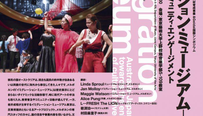 International SymposiumImmigration Museum: Australia-Japan Dialogue Towards The Enhancement Of Cultural Diversity