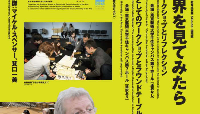 Special Lecture Introduction To Art And Culture In The Global AgeMichael Spencer: Sound Thinking