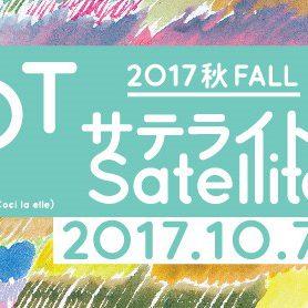MOTサテライト 2017秋 むすぶ風景