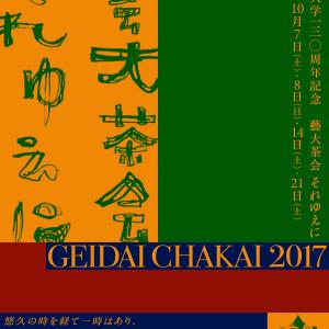東京藝術大学130周年記念「藝大茶会 それゆえに」「別の茶会」