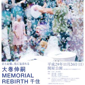 グローバル時代のアートプロジェクトを担うマネジメント人材育成事業「&Geidai」大巻伸嗣 Memorial Rebirth 千住 2017 関屋