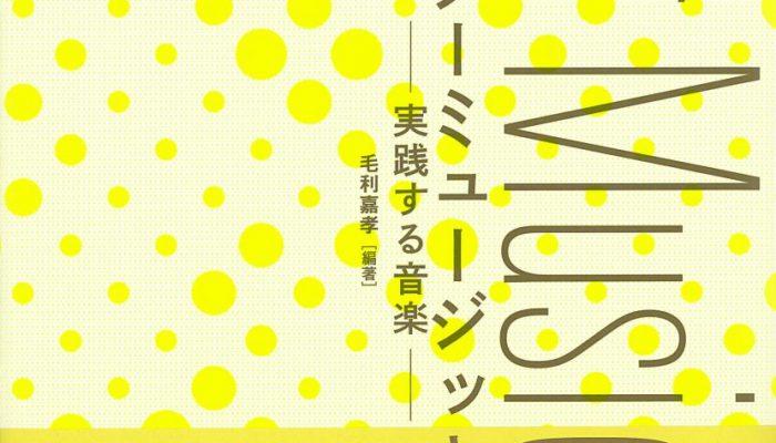 毛利嘉孝教授 編著 『アフターミュージッキング —実践する音楽—』刊行