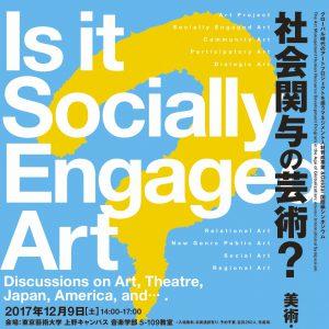 「&Geidai」国際編シンポジウム「社会関与の芸術?——美術・演劇・日本・アメリカ…」