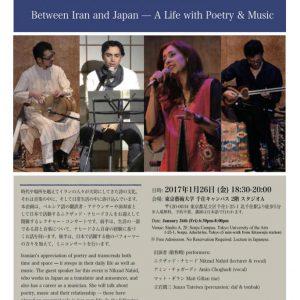 レクチャー・コンサート 「イランと日本の間で – 詩と音楽のある生活」
