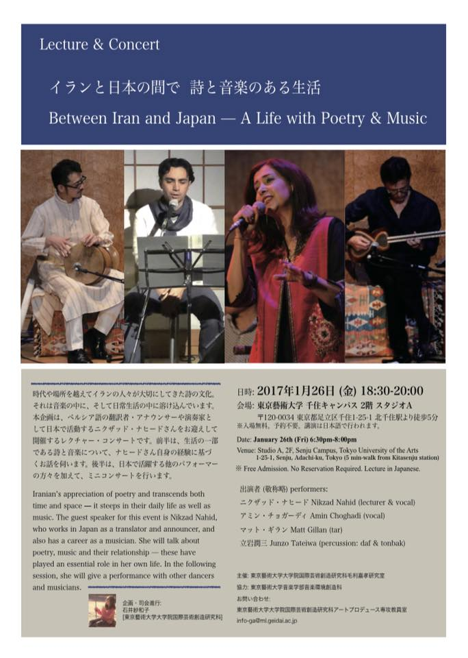 Lecture & ConcertBetween Iran And Japan – A Life With Poetry And Music