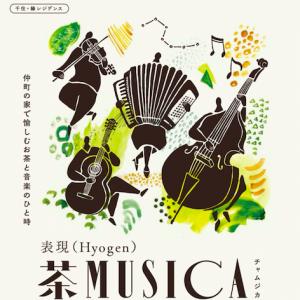 アートアクセスあだち 音まち千住の縁 千住・縁レジデンス表現(Hyogen)| 茶MUSICA(チャムジカ)