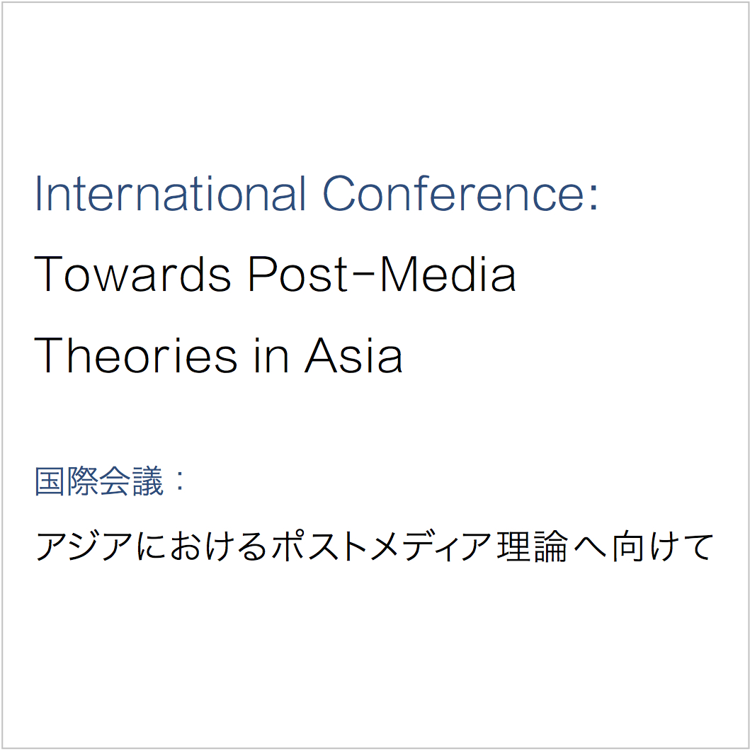 International Conference: Towards Post-Media Theories In Asia