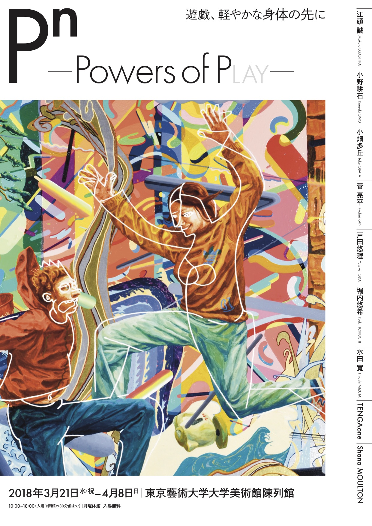 "The Exhibition ""Pn – Powers Of PLAY -"" Curated By Students Will Open Soon."