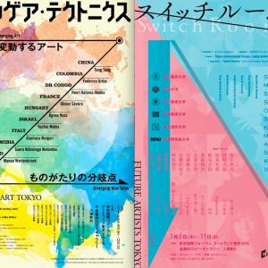 アートフェア東京2018特別展「World Art Tokyo」/「Future Artists Tokyo」