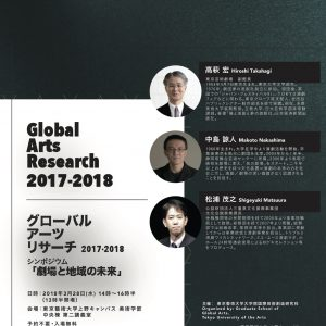 Global Arts Research 2017-2018シンポジウム「劇場と地域の未来」