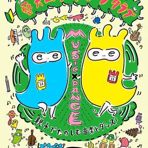 平成30年度 東京藝術大学公開講座藝大ムジタンツクラブ 親子でたのしむ 音楽とダンス!