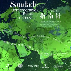 展覧会:「Saudade—Unmemorable Place Of Time」展 2018年7月3日(火)〜8月26日(日) キュレーター:長谷川祐子教授