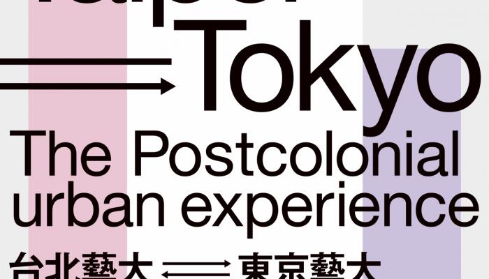台北藝術大学訪日プログラム &Geidai公開フォーラム 台北藝大⇄東京藝大 ポストコロニアル・スタディ