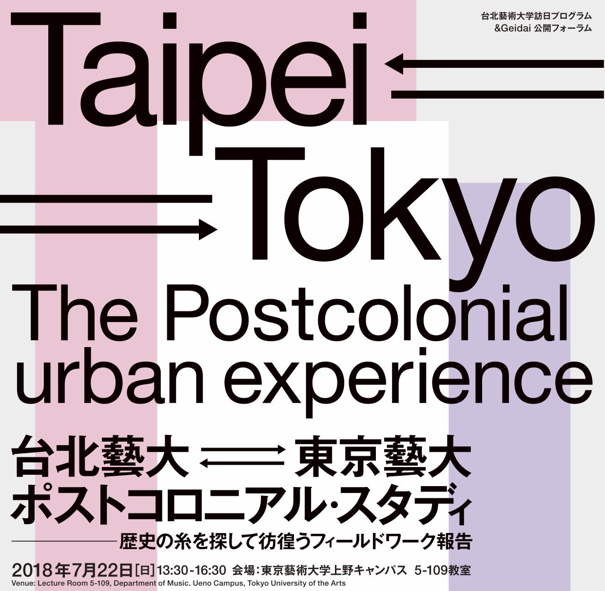 &Geidai: ForumTaipei⇆Tokyo The Postcolonial Urban Experience