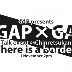 GAP × GA トークイベント 「Where Is A Border?」