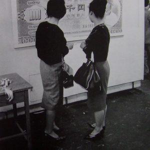 特別講義|長谷川祐子教授第2回 日本の現代アート 1960年代から70年代における「前衛」という名のポリティクスと遊び:アンデパンダン、フルクサス、ポップ