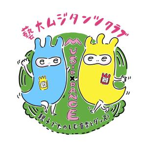 2019年度 東京藝術大学公開講座親子でたのしむ 音楽とダンス!