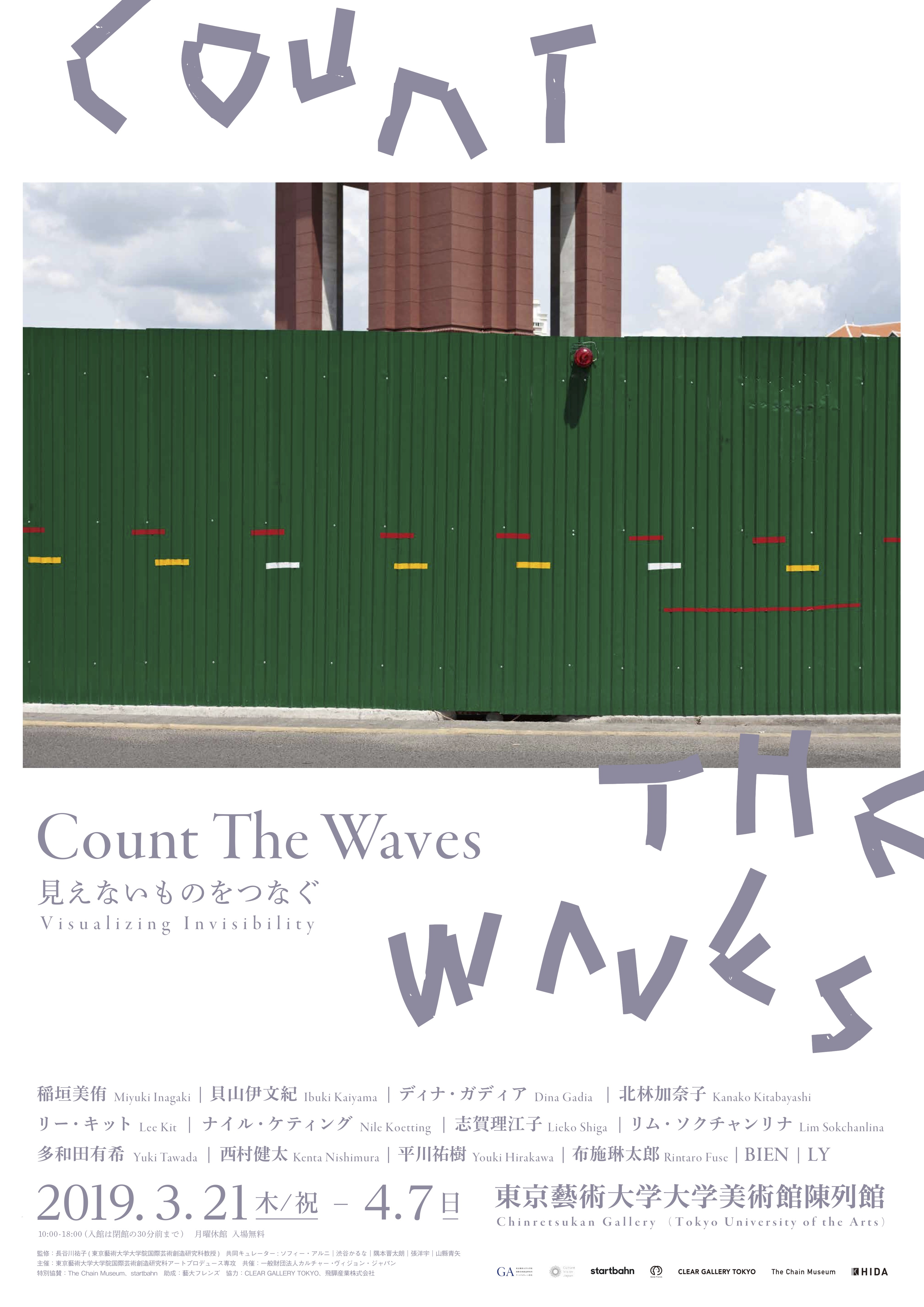 """The Exhibition """"Count The Waves: Visualizing Invisibility"""" Curated By Students Will Open Soon."""