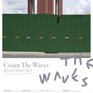 GA学生企画展「Count The Waves 見えないものをつなぐ」展開催
