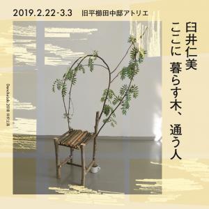 <DenchuLab.2018 採択企画> 臼井仁美/ここに 暮らす木、通う人