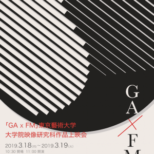 キュレーター:戴 周杰(GA研究生)「GAxFM」 東京藝術大学大学院映像研究科作品上映会