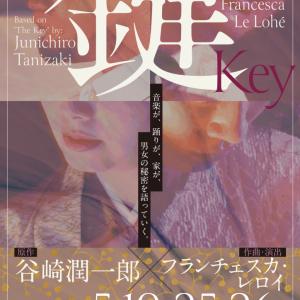音楽ドラマ「THE鍵KEY」 谷崎潤一郎×フランチェスカ・レロイ