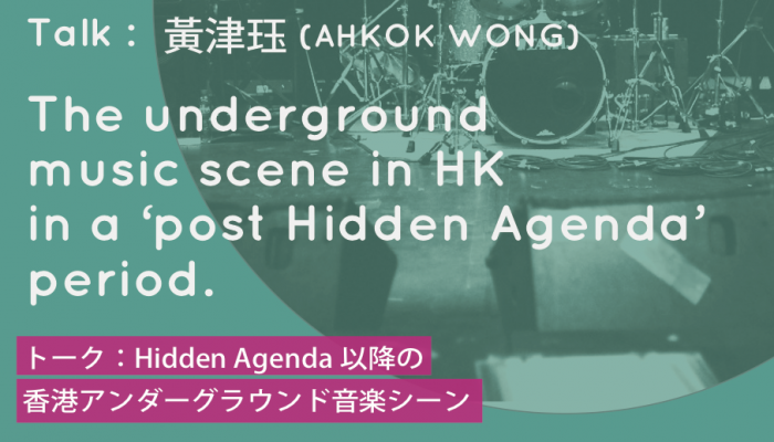 "特別セミナー 「Hidden Agenda以降の香港アンダーグラウンド音楽シーン」Seminar : ""The Underground Music Scene In HK In A 'post Hidden Agenda' Period"""