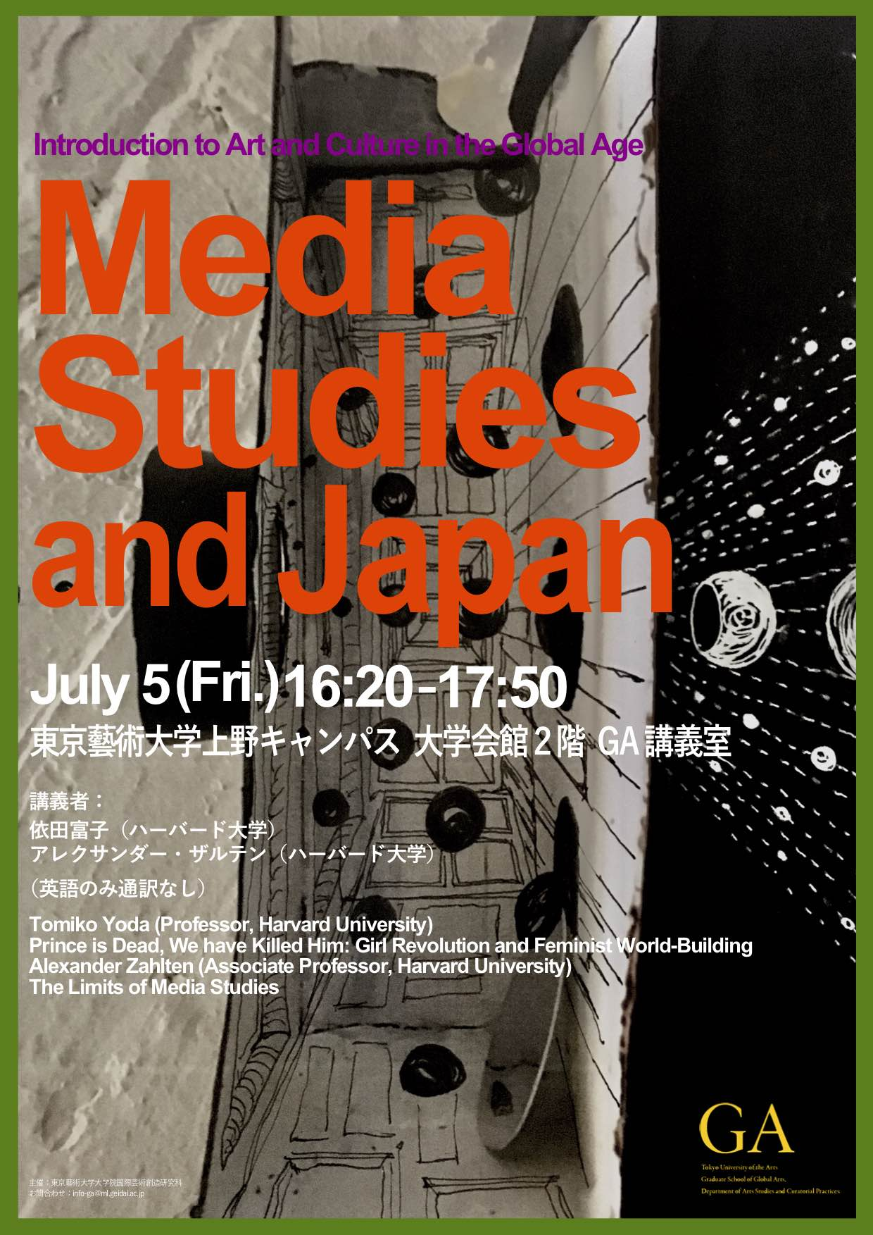 Special Lecture: Introduction To Art And Culture In The Global AgeMedia Studies And Japan