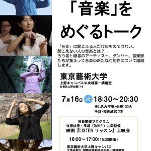 東京藝術大学ダイバーシティ月間企画聞こえる人と聞こえない人の「音楽」をめぐるトーク