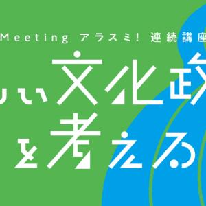 Meeting アラスミ!連続講座:「新しい文化政策」を考える