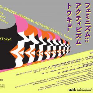 国際シンポジウム+パフォーマンス+展示 「サウンド::ジェンダー::フェミニズム::アクティヴィズム-東京」開催のご案内
